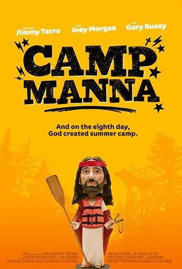 Лагерь «Манна»