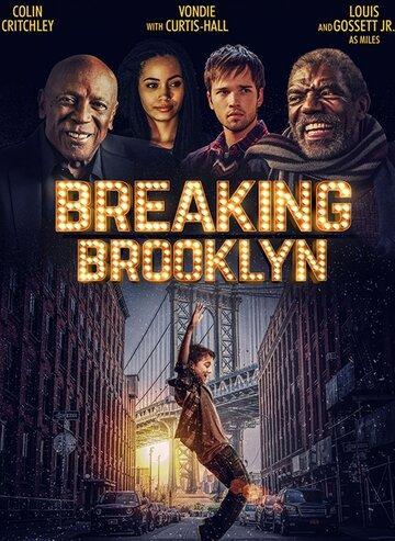 Разрушение Бруклина