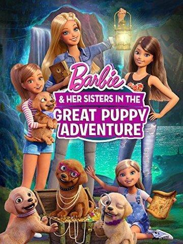 Барби и щенки в поисках сокровищ (видео)