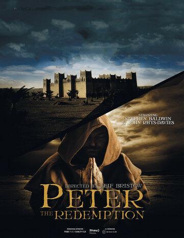 Апостол Петр: Искупление