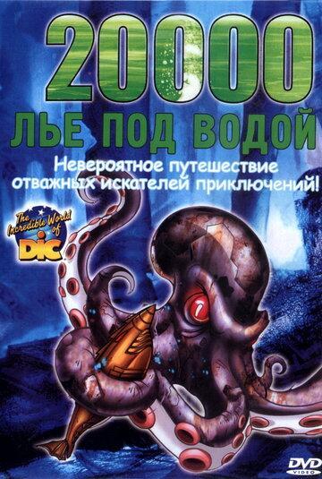 20000 лье под водой (ТВ)