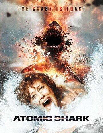 Атомная акула (ТВ)