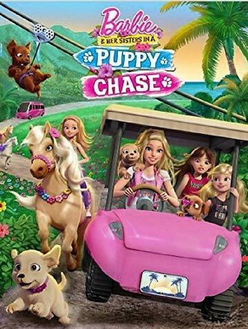 Барби и ее сестры в погоне за щенками (видео)